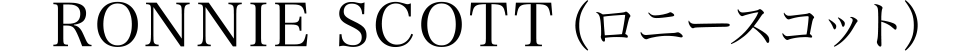 RONIE SCOTT(ロニースコット)